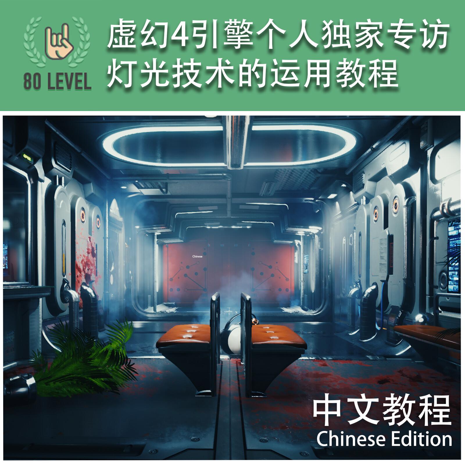 80.lv 虚幻4引擎个人独家专访灯光技术的运用全中文教程