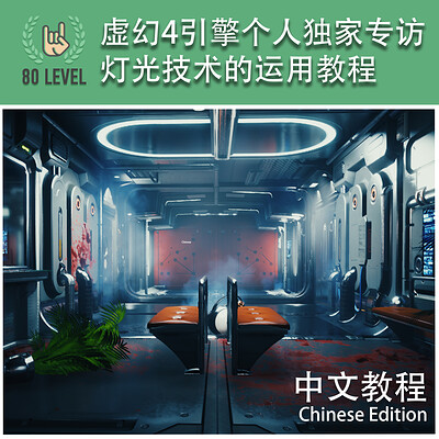 Junliang zhang mimicking prey and alien isolation lighting in ue4 chinese