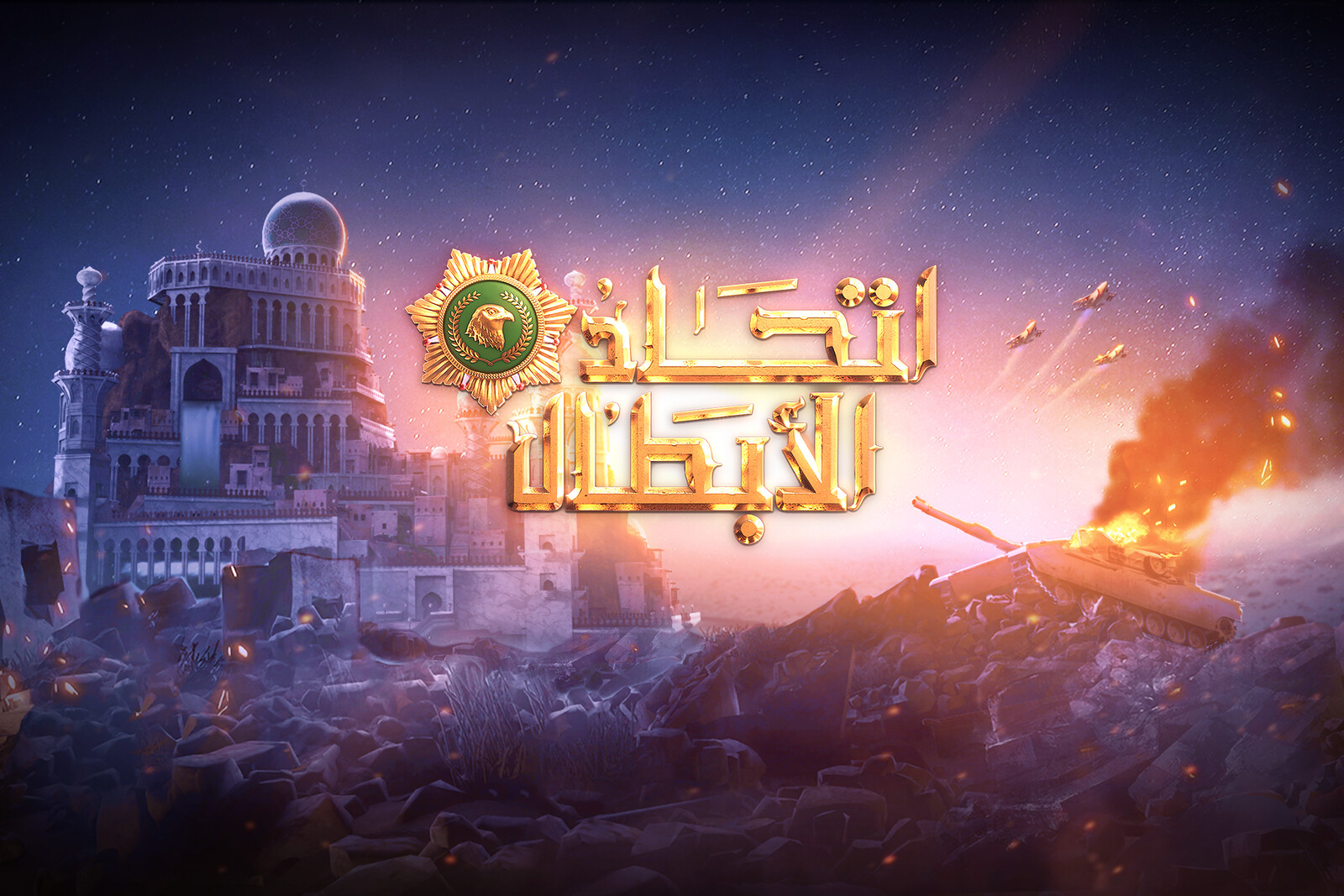 Etihad Al Abtal (Heroes United)