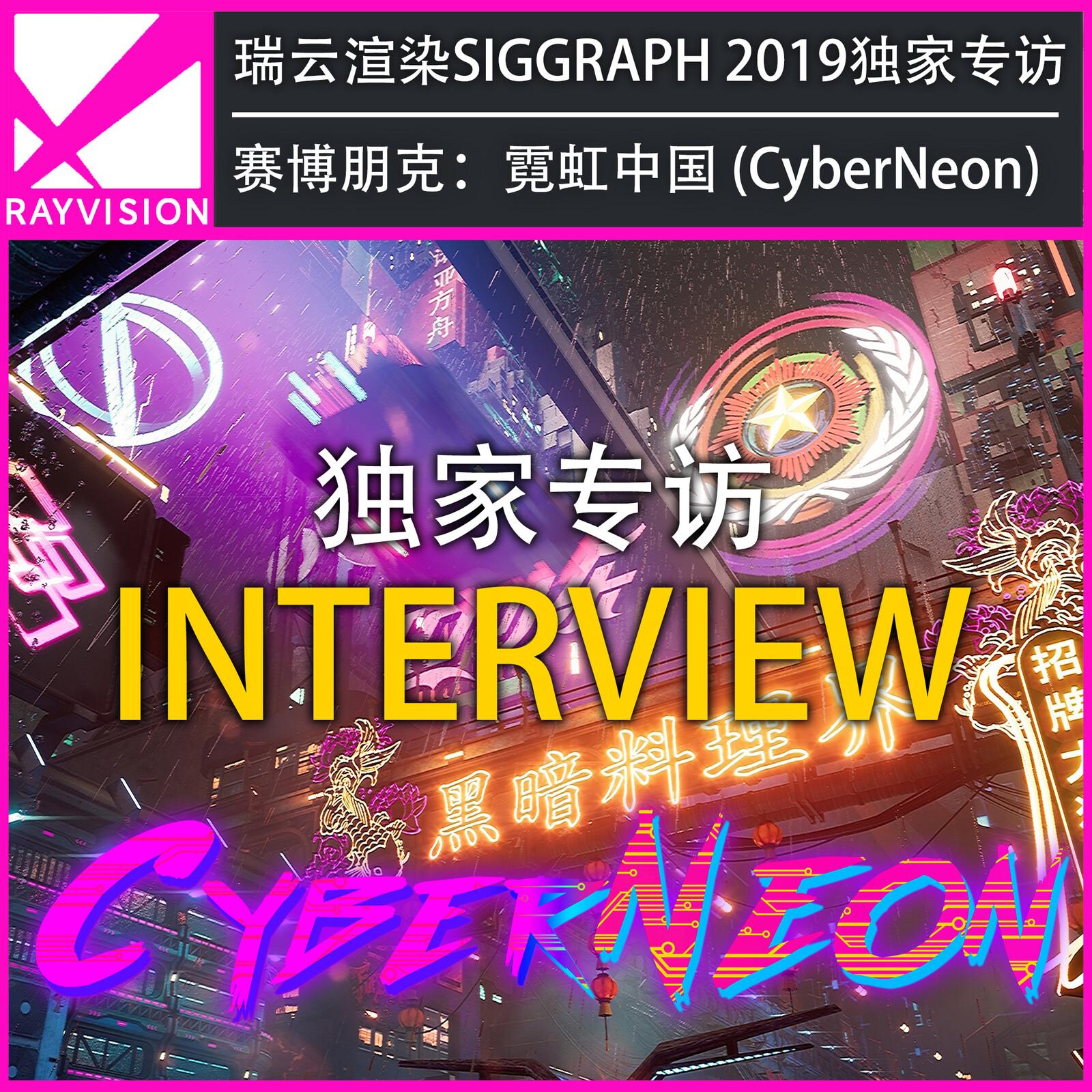 瑞云渲染(RAYVISION) Siggraph 2019 独家专访(Exclusive Interview) - 赛博朋克: 霓虹中国(CyberNeon)