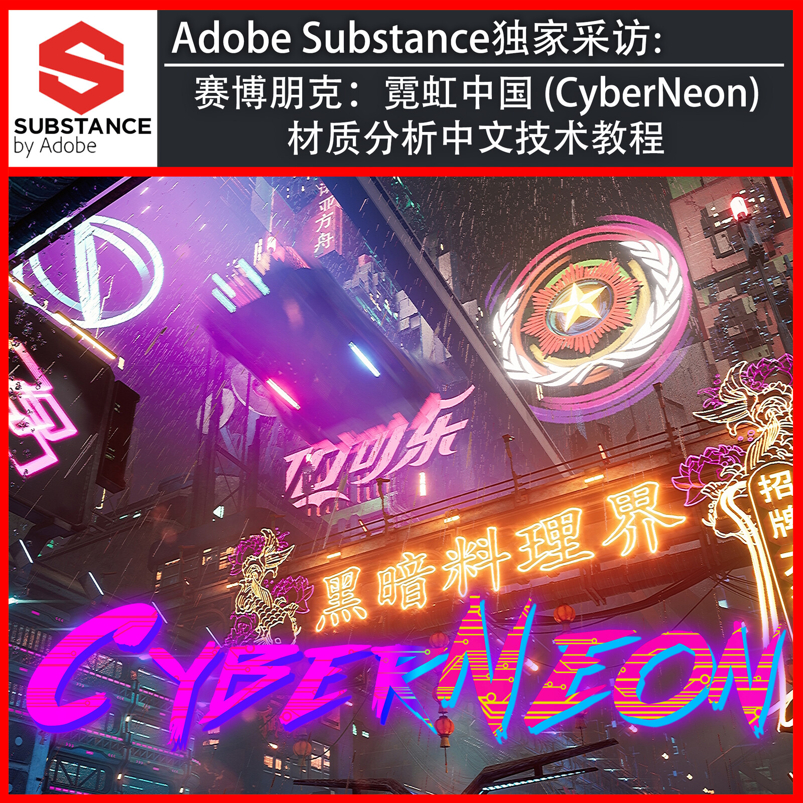 Adobe Substance 虚幻4引擎个人独家专访赛博朋克: 霓虹中国(CyberNeon) 材质分析中文技术教程