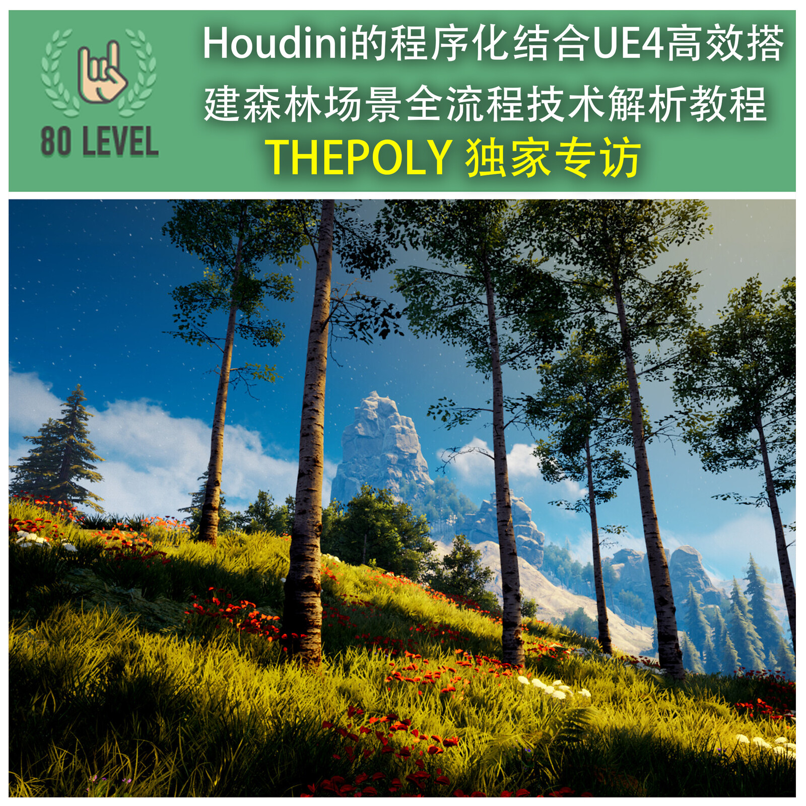 80.lv Houdini和虚幻4引擎个人独家专访 - 高效搭建森林场景(Procedural Forest Terrain)全流程中文技术解析教程