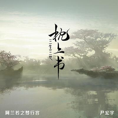 Hongyu yin fm2