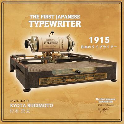 Michael klee japanese typewriter sugimoto 3d model by michael klee thumbnail