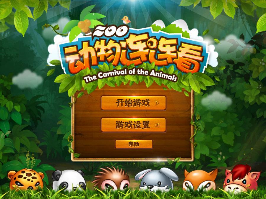Kaiyu Wang - Mobil Game - The Carnival of The Animals