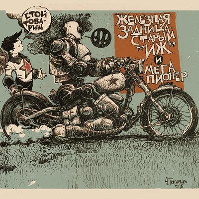 Andrey tkachenko motobot poster 01