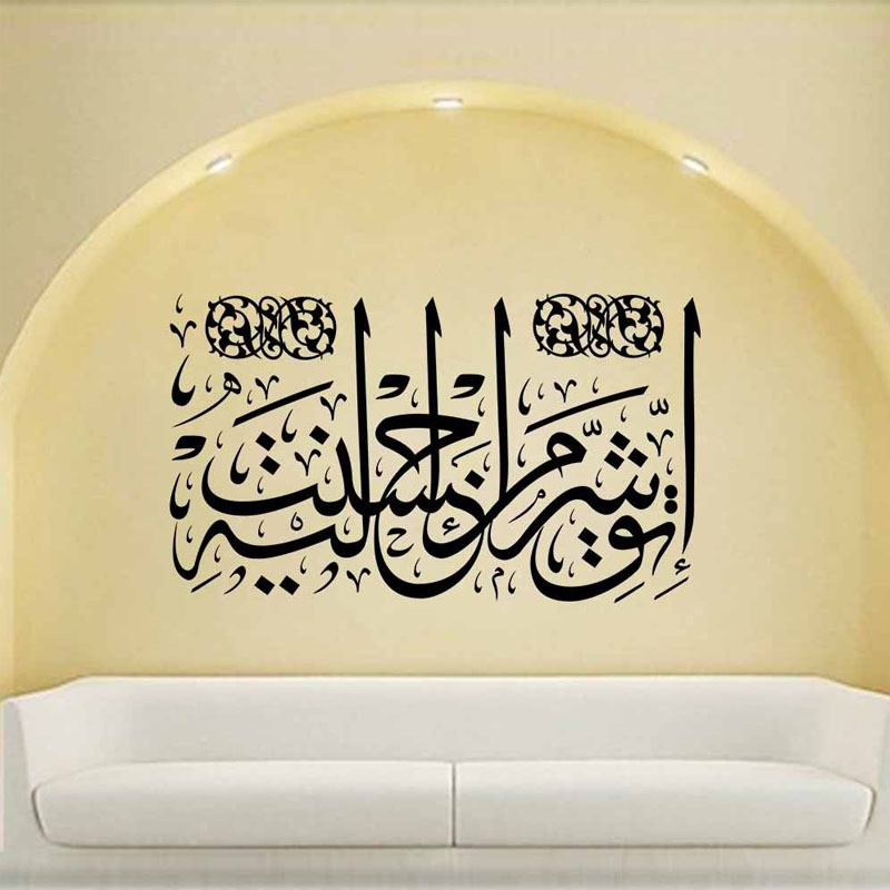 Simple Interior Design With Arabic Calligraphy