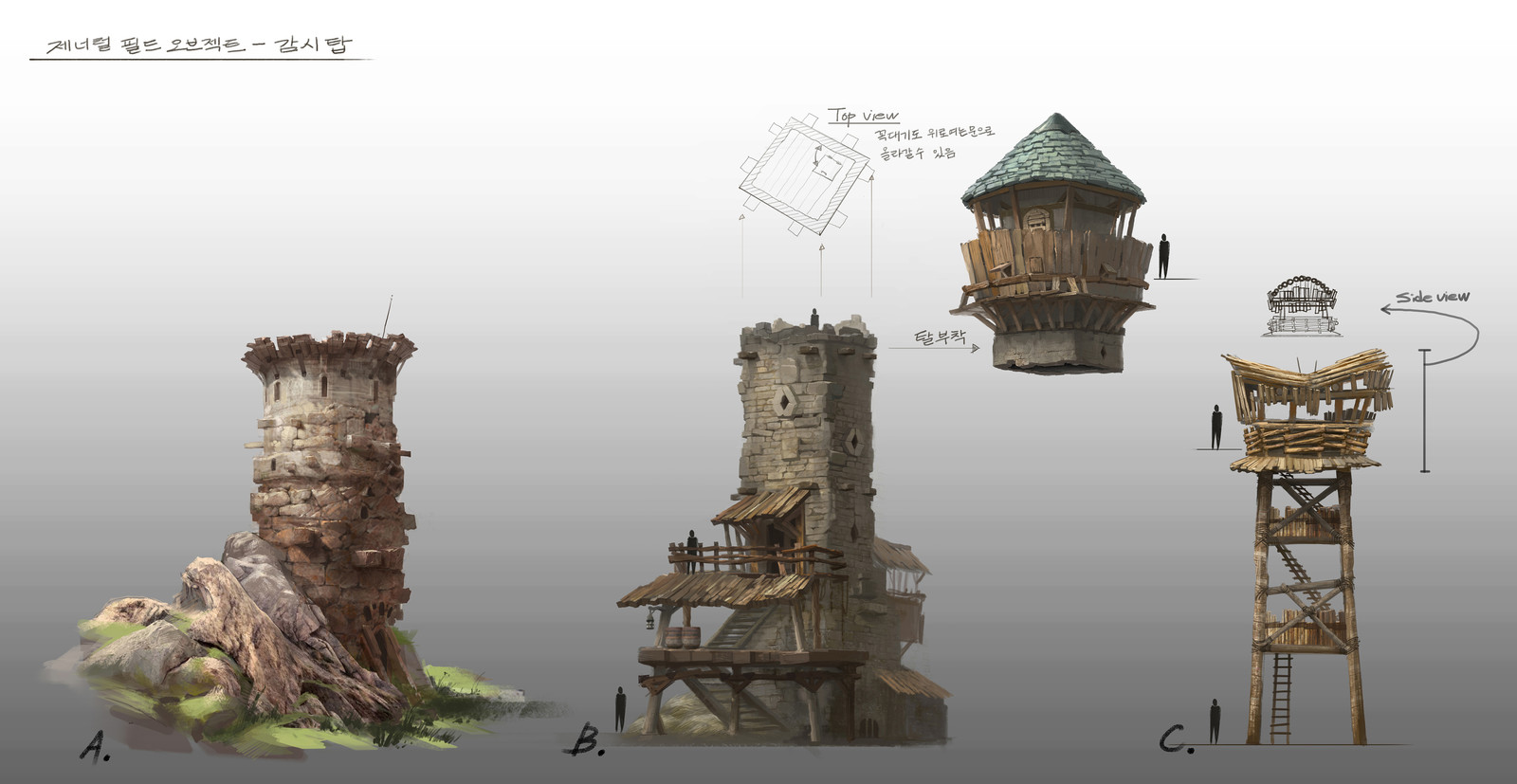 watch tower-old work