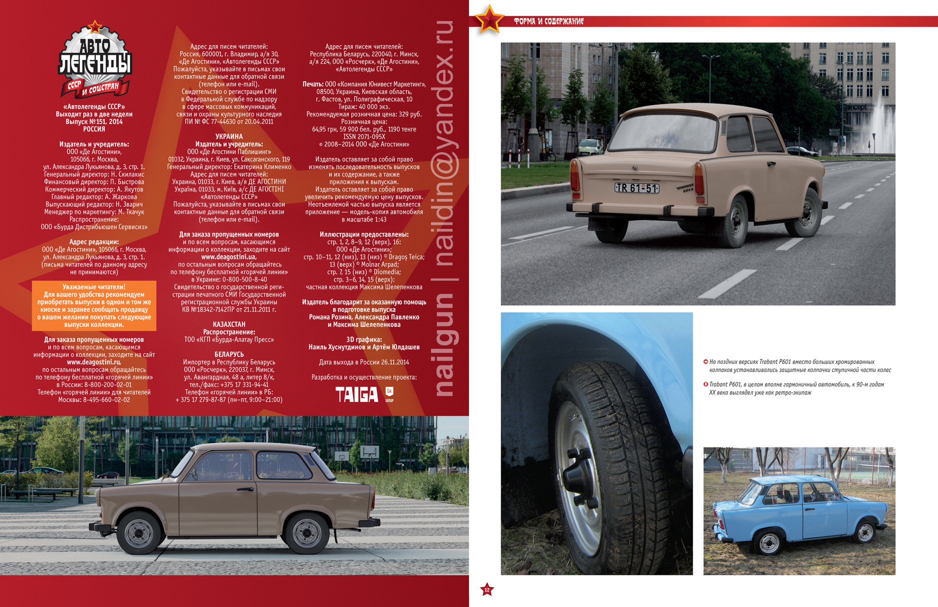 Nail khusnutdinov cars issue 151 hires 2