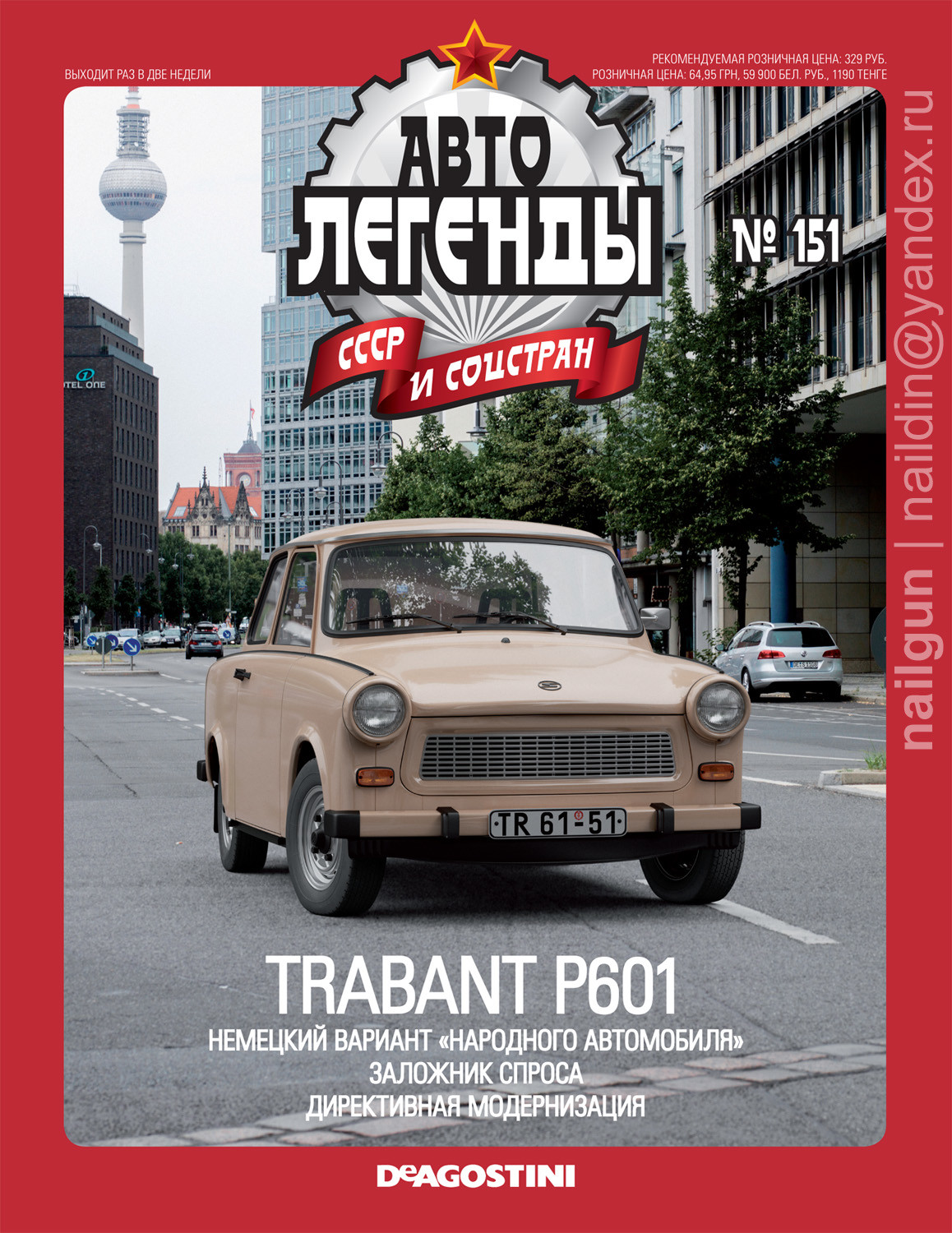 Nail khusnutdinov cars issue 151 hires 1