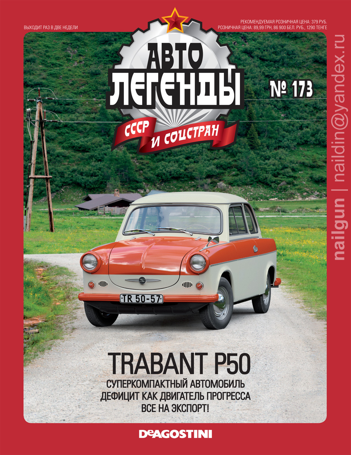 Nail khusnutdinov cars issue 173 hires 1