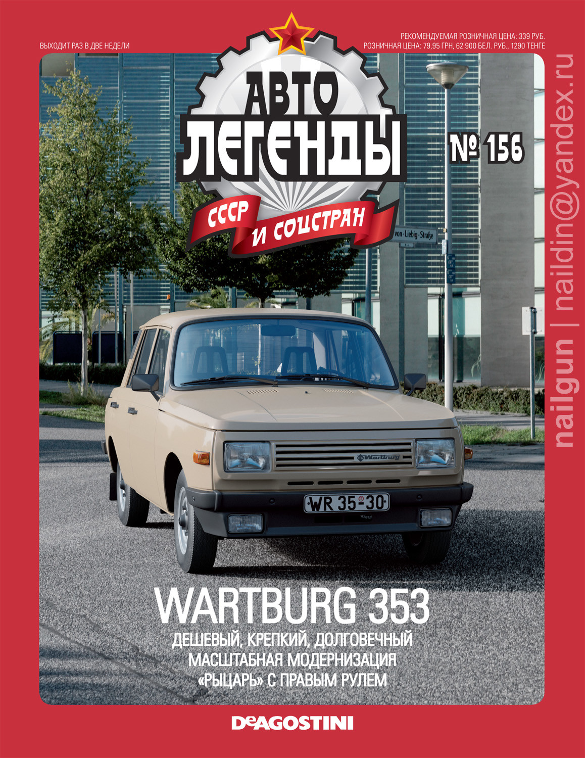 Nail khusnutdinov cars issue 156 hires 1