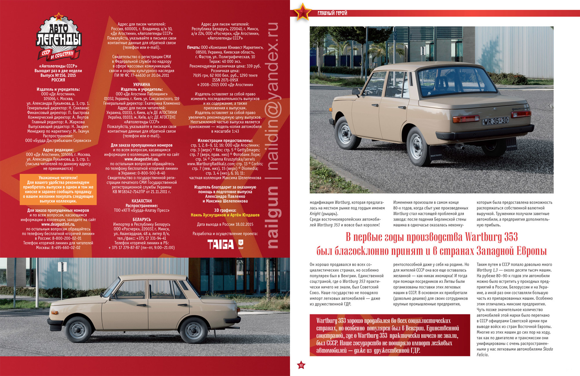 Nail khusnutdinov cars issue 156 hires 2