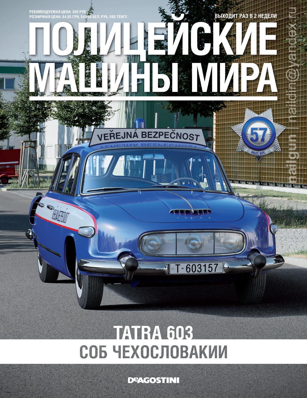 Nail khusnutdinov policecars 57 hires 1