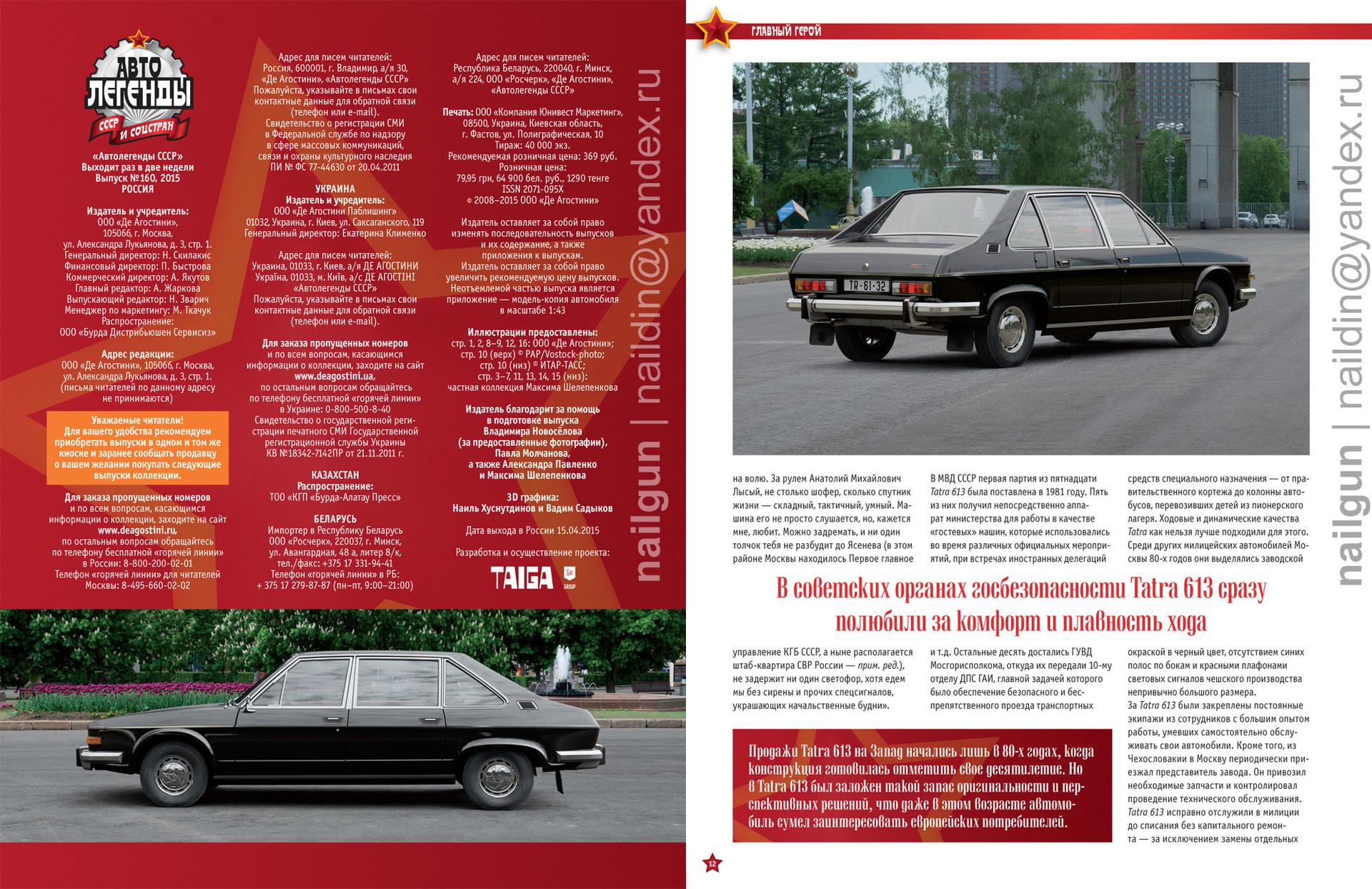 Nail khusnutdinov cars issue 160 hires 7