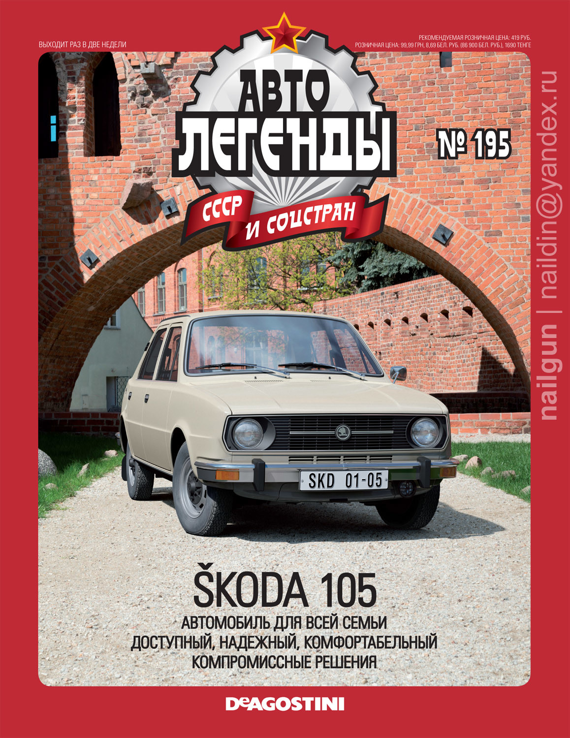 Nail khusnutdinov cars issue 195 hr 1
