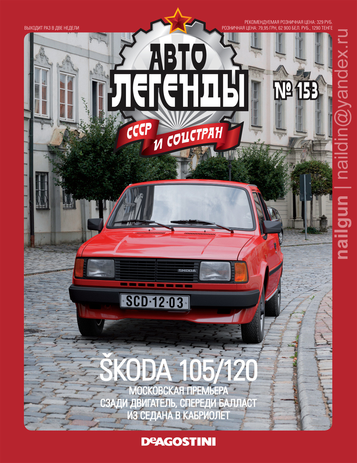 Nail khusnutdinov cars issue 153 hr 1