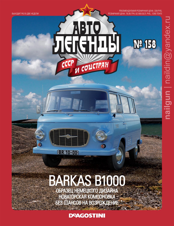 Nail khusnutdinov cars issue 158 hires 1