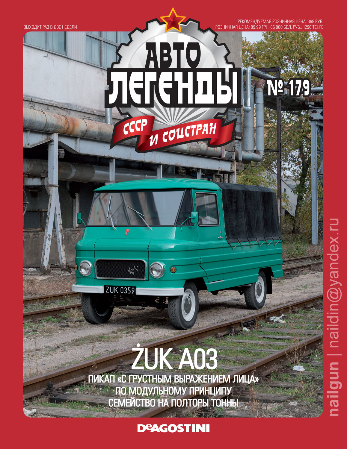 Nail khusnutdinov cars issue 179 hires 1