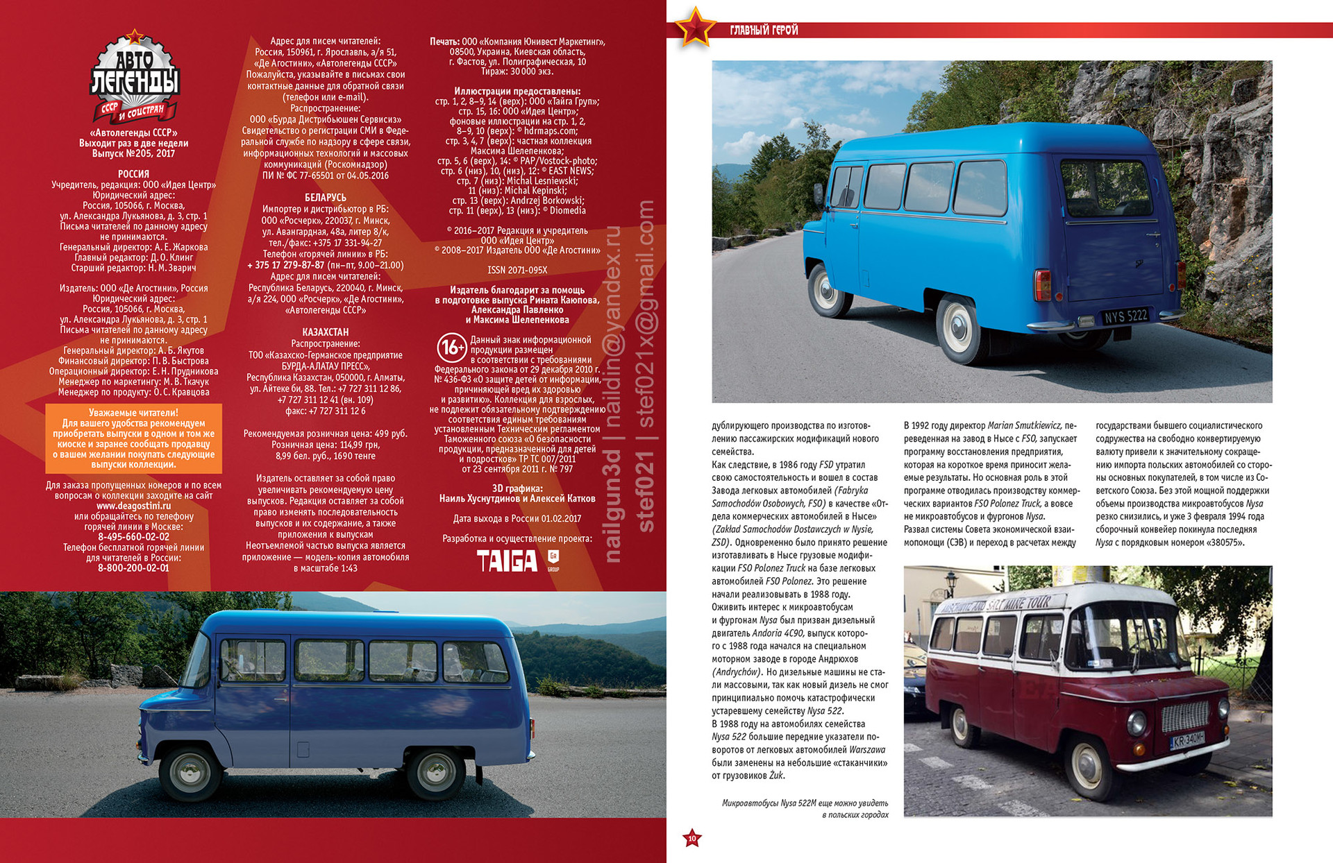 Nail khusnutdinov cars issue 205 hi 2