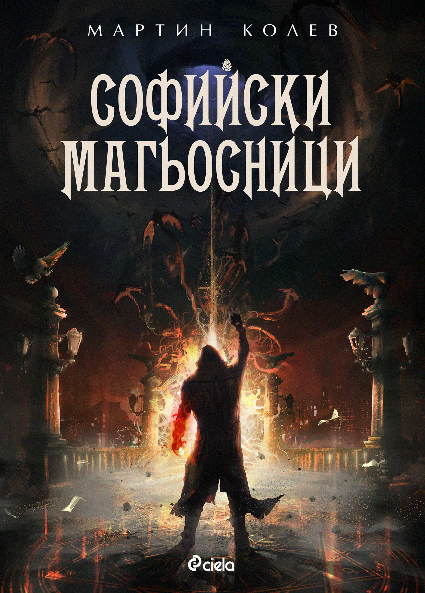Ismail inceoglu cover the magicians of sofia