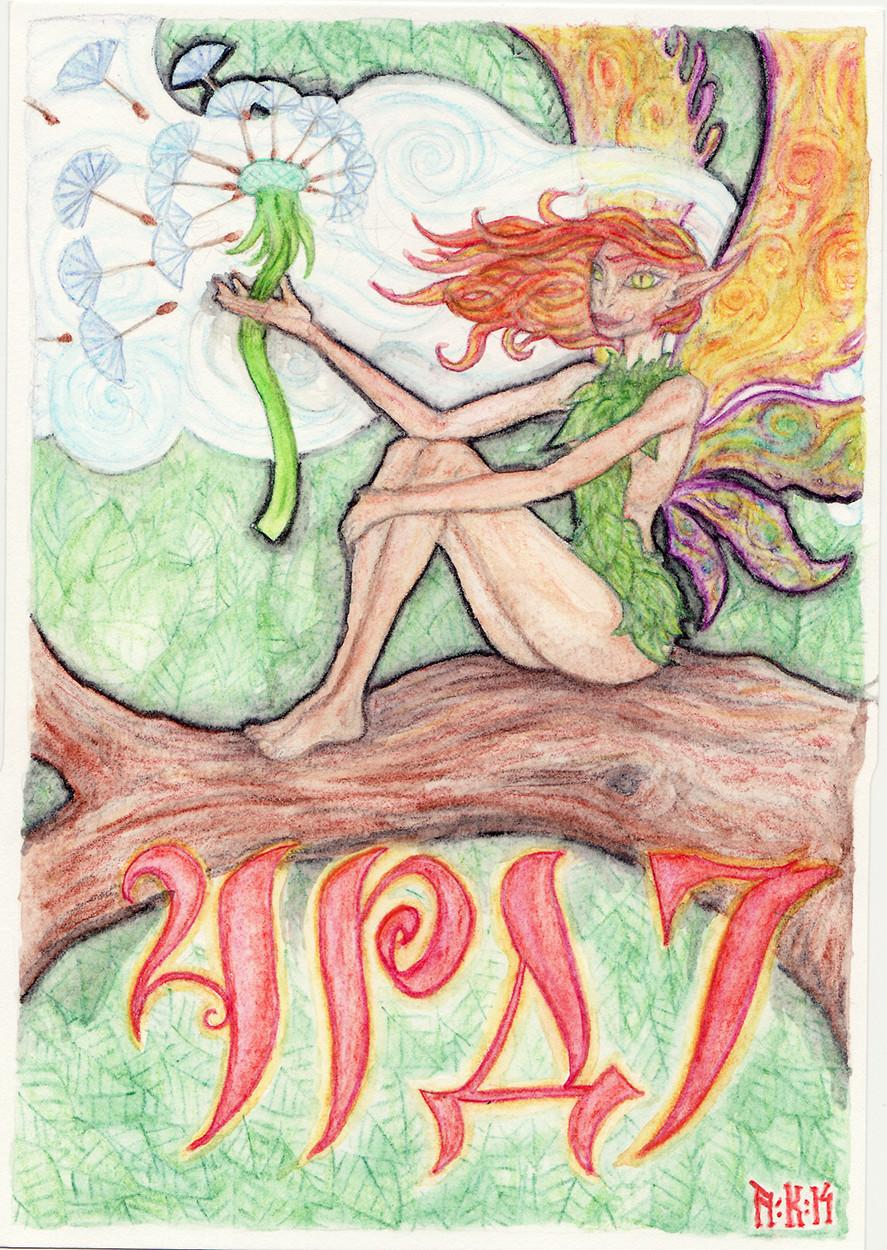 Tony DiTerlizzi inspired fairy (pencil, aquarelle crayons, fibre tip pen)