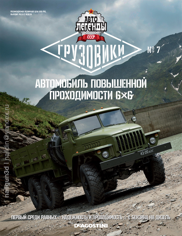 Nail khusnutdinov trucks 07 hr 1
