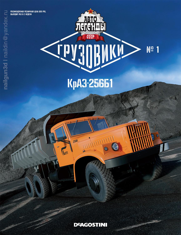 Nail khusnutdinov trucks 01 hr 1