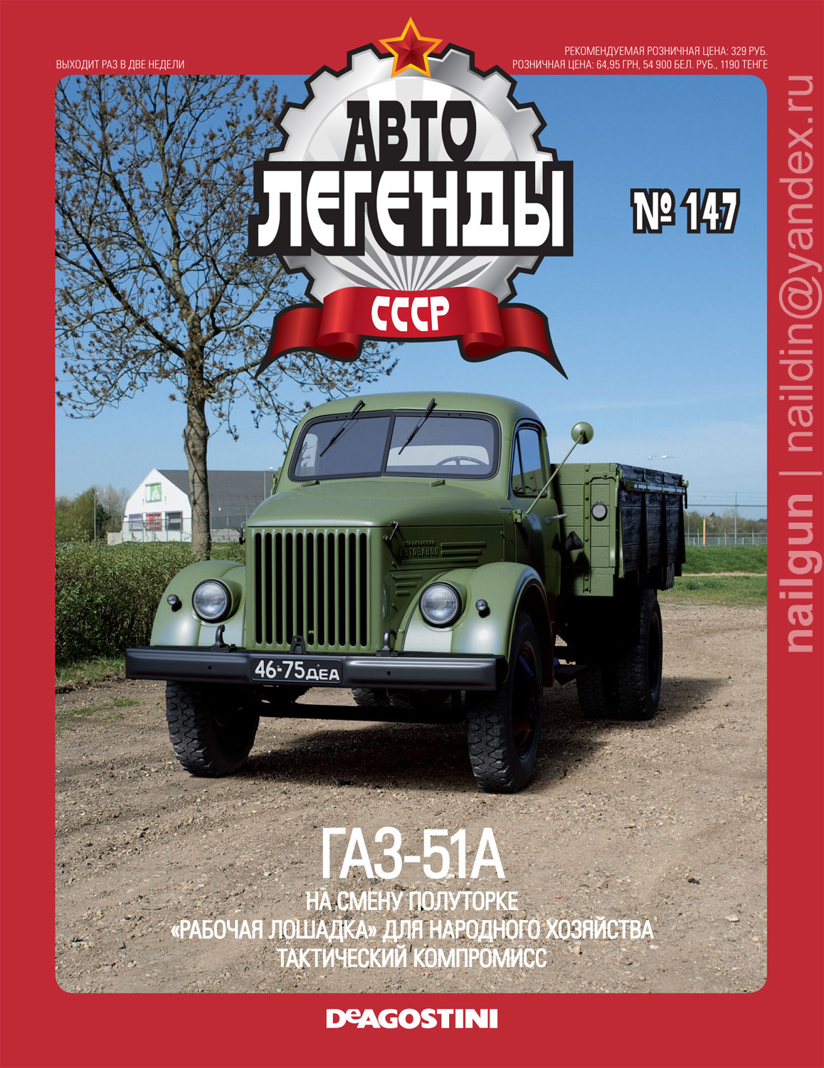 Nail khusnutdinov cars issue 147 hires 1