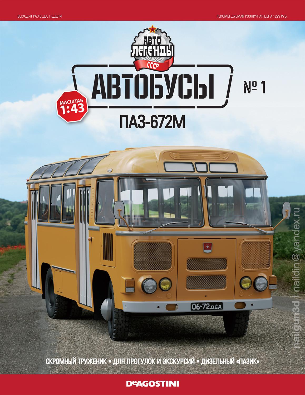 Nail khusnutdinov bus 01 hr 1