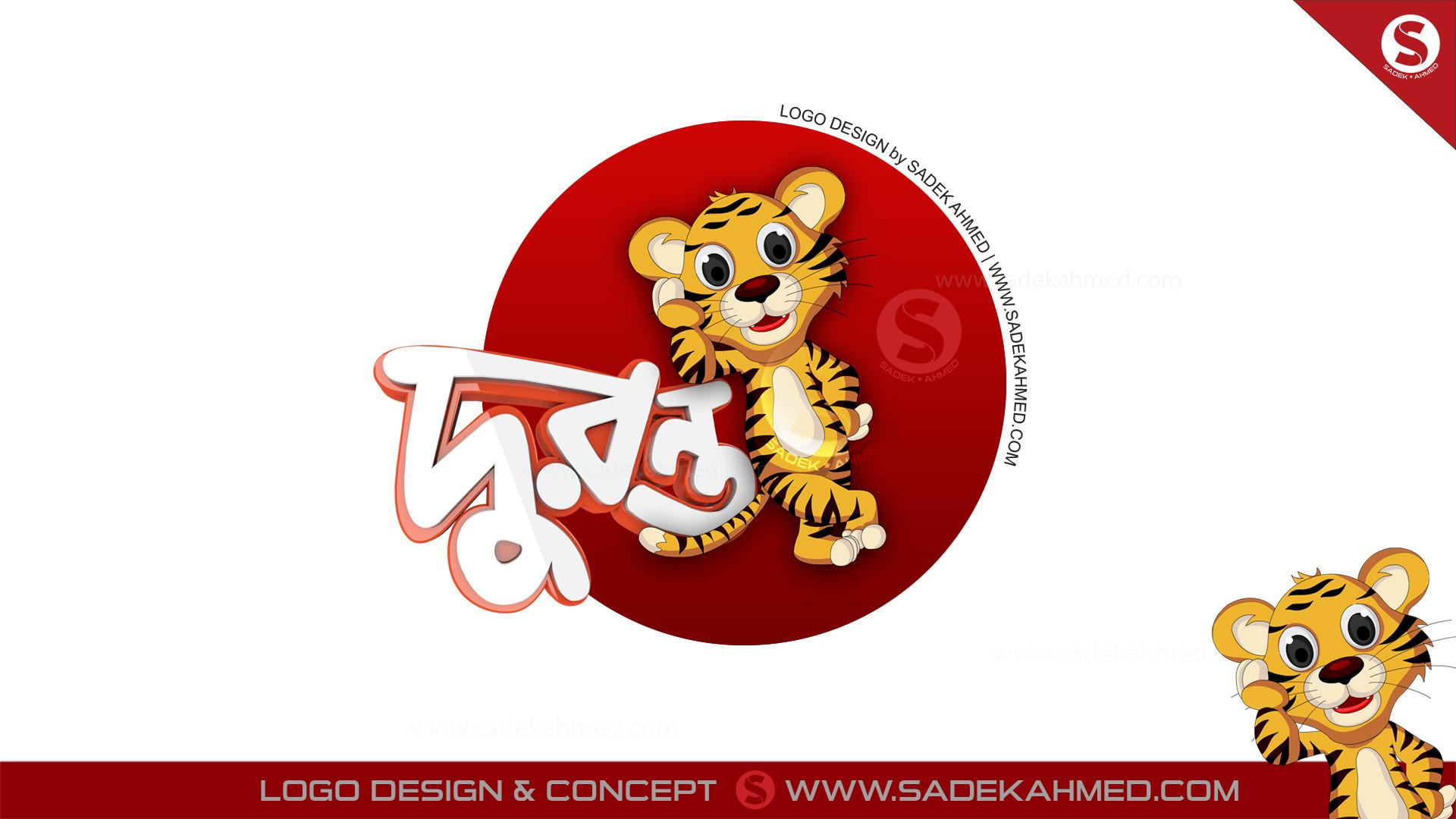 ArtStation - DURONTO TV Logo Design by SADEK AHMED | www