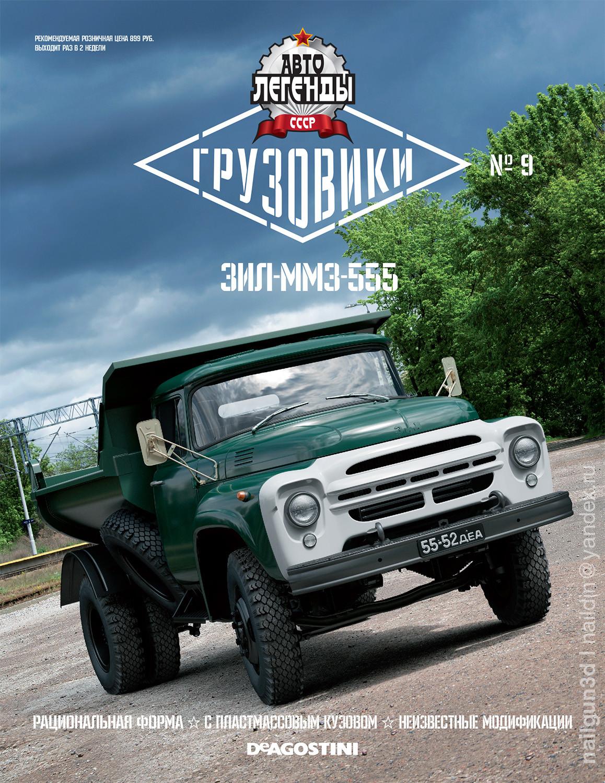 Nail khusnutdinov trucks 09 hi 1
