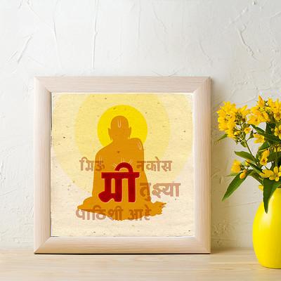 Rajesh r sawant swami samartha mockup