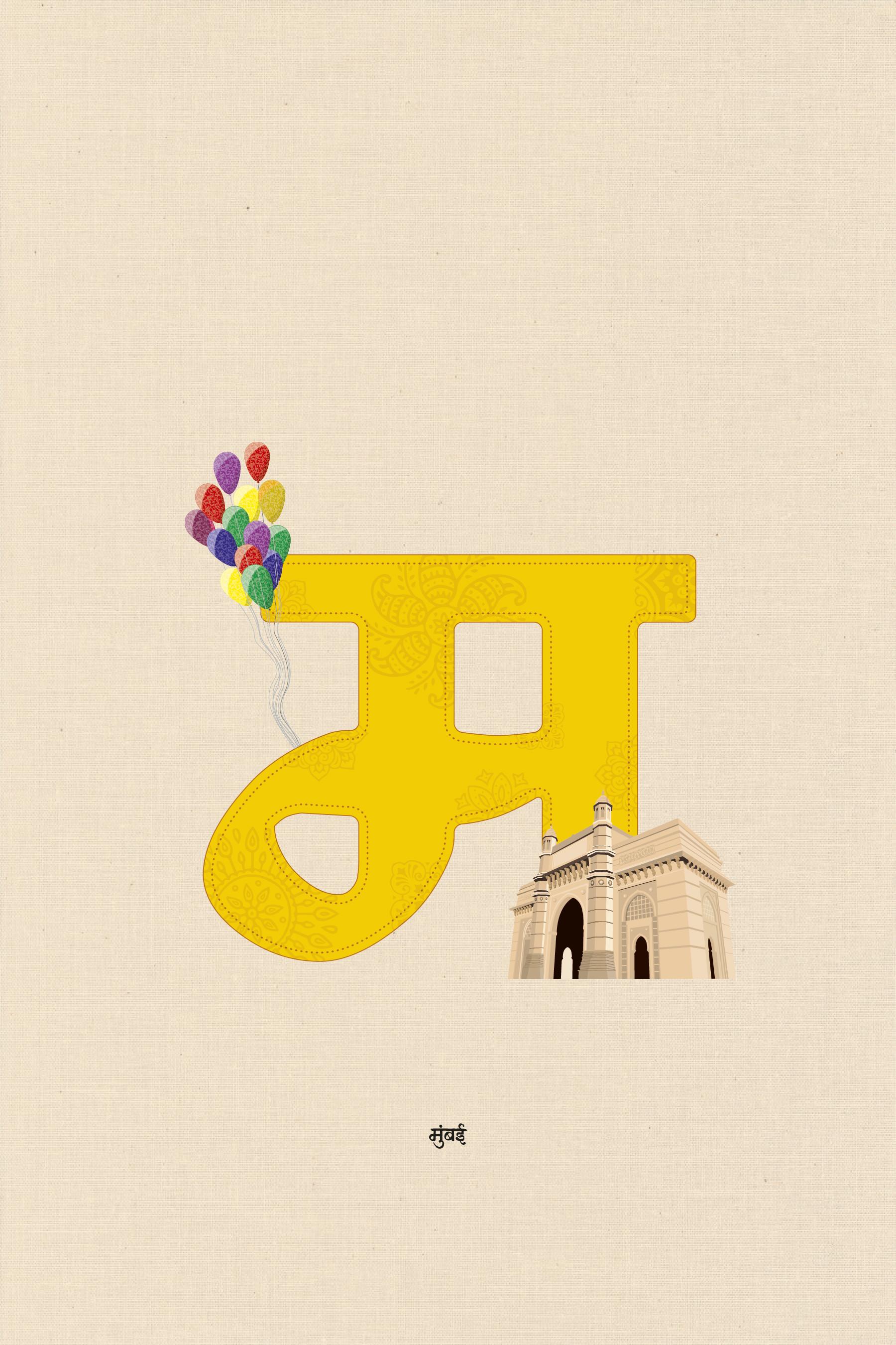 Rajesh r sawant mumbai poster 01