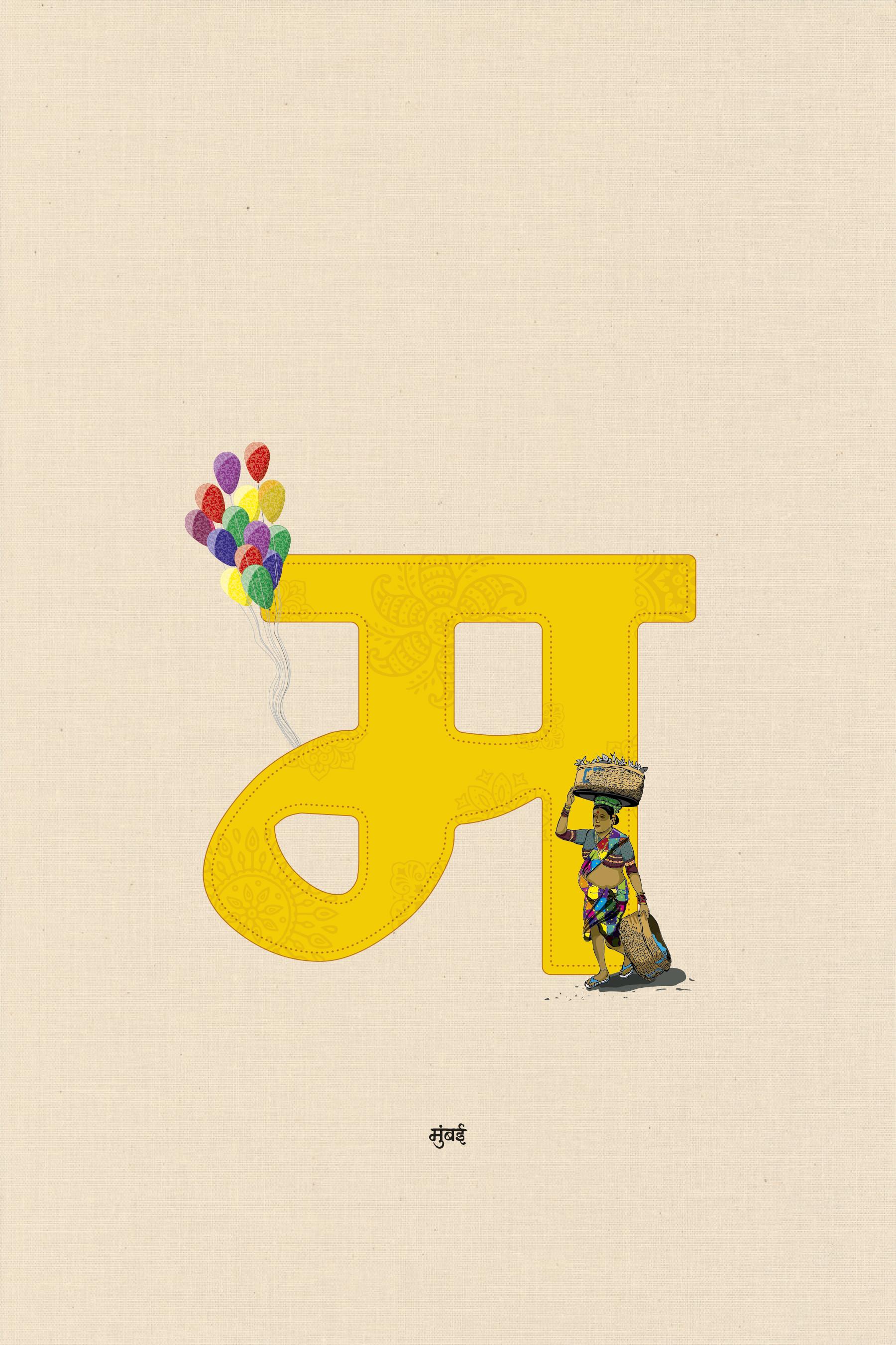 Rajesh r sawant mumbai poster 03