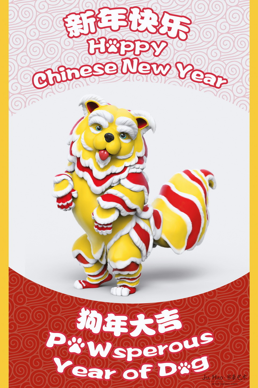 Jia hao 2018 chineseliondoggreetingcard comp 01 1440p