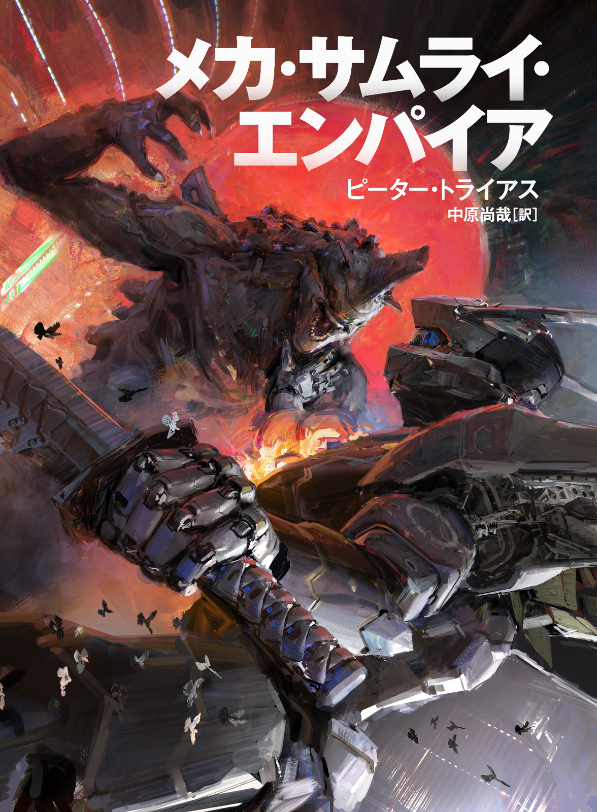 Mecha Samurai Empire, cover 1
