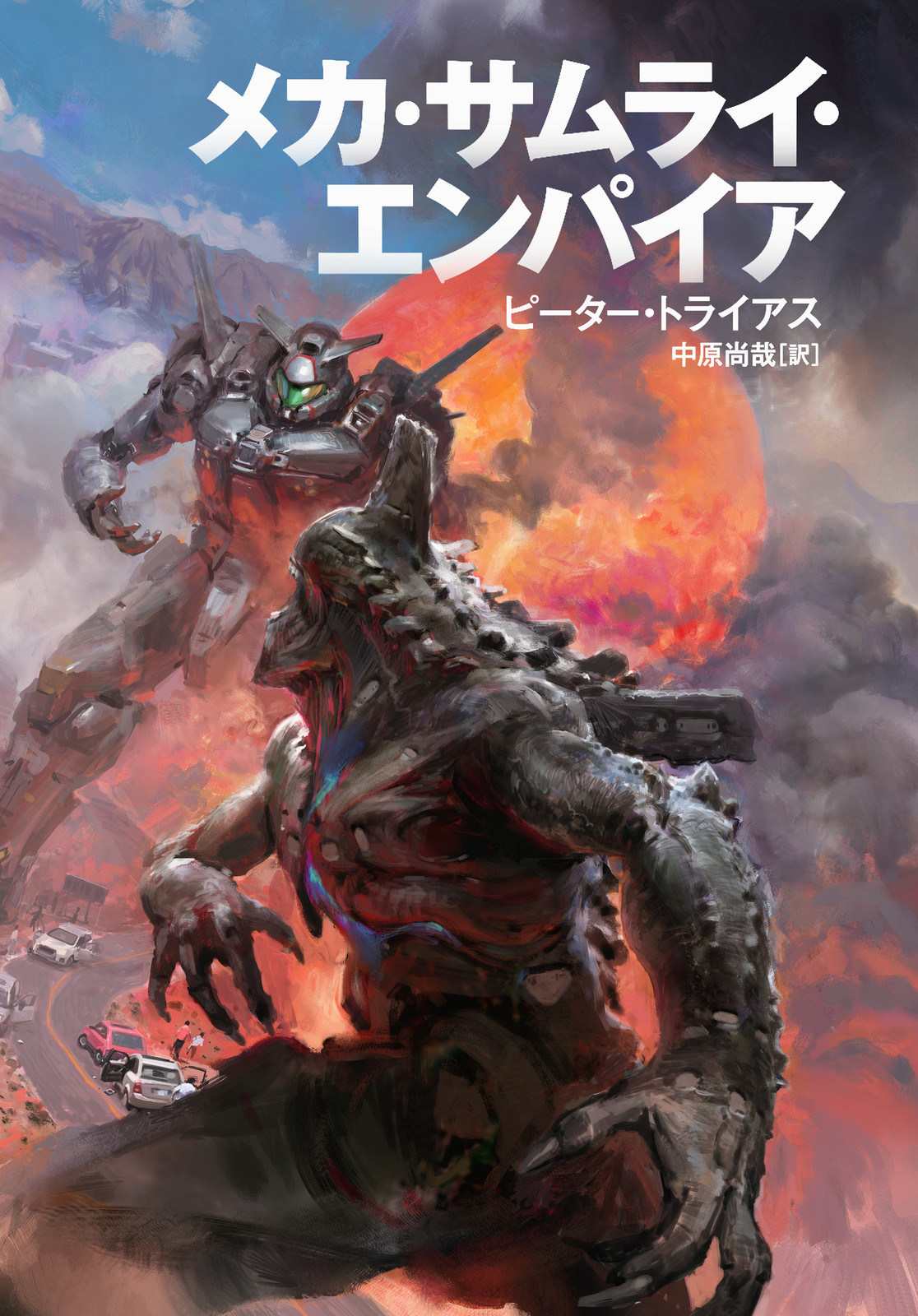 Mecha Samurai Empire, cover 2
