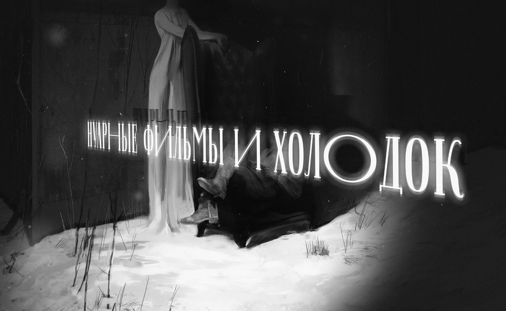 Ksenia lanina noir text cld