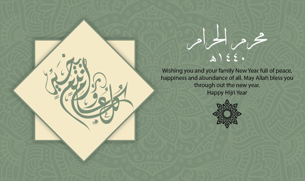 Artstation Islamic New Year Greeting Cards Touqeer Alvi