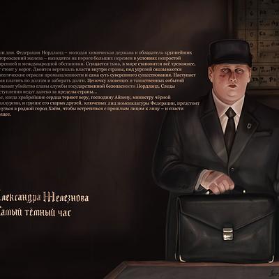 Alexandra zheleznova 6k4h27yfe1m