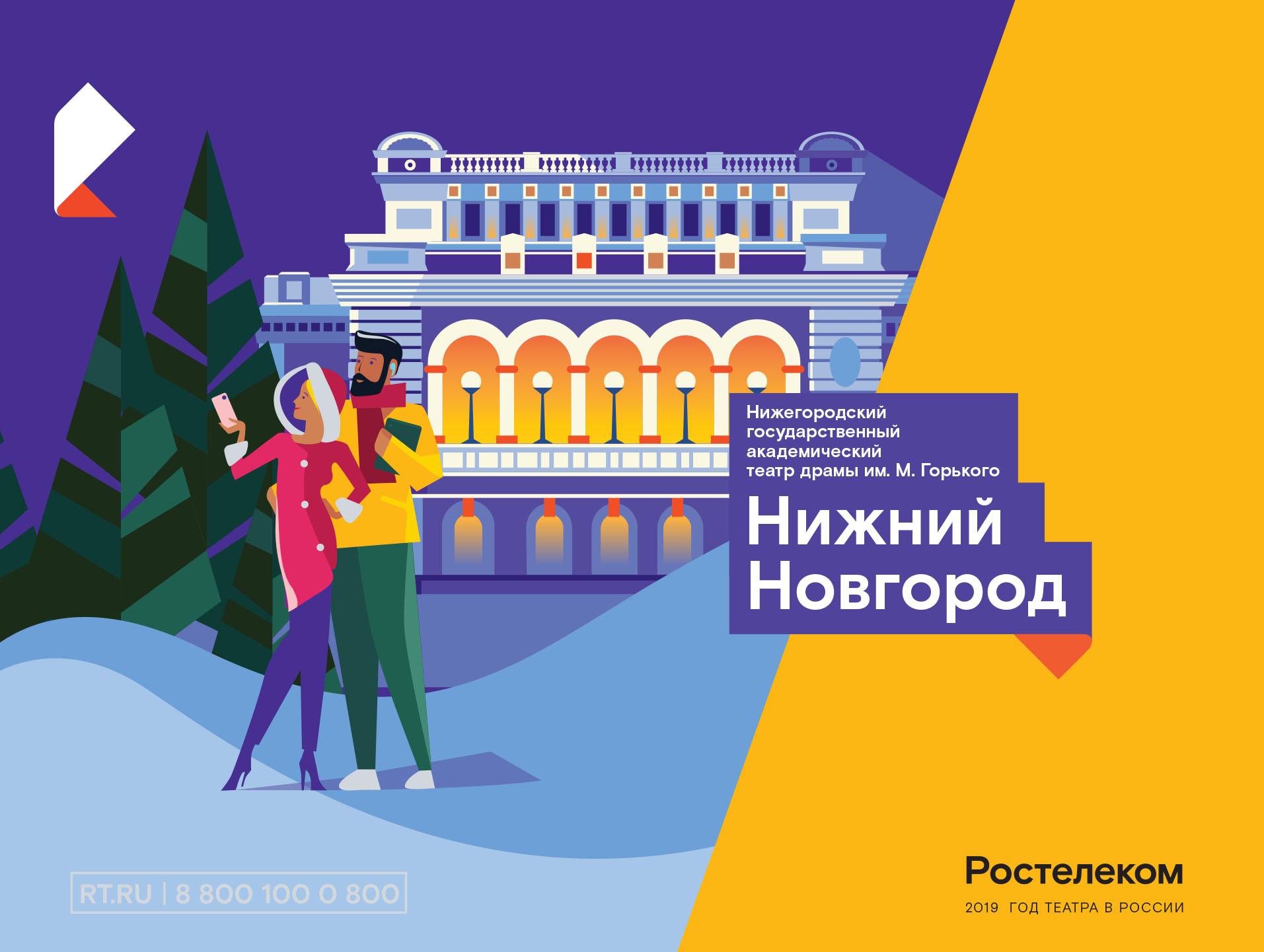 Axana zasorina rostelecom1 copy 1