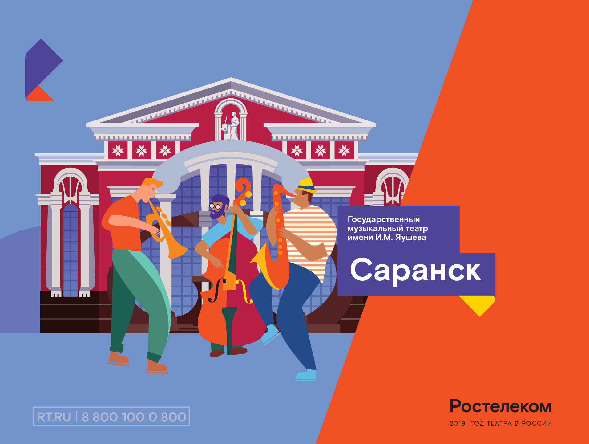 Axana zasorina rostelecom1 copy 9