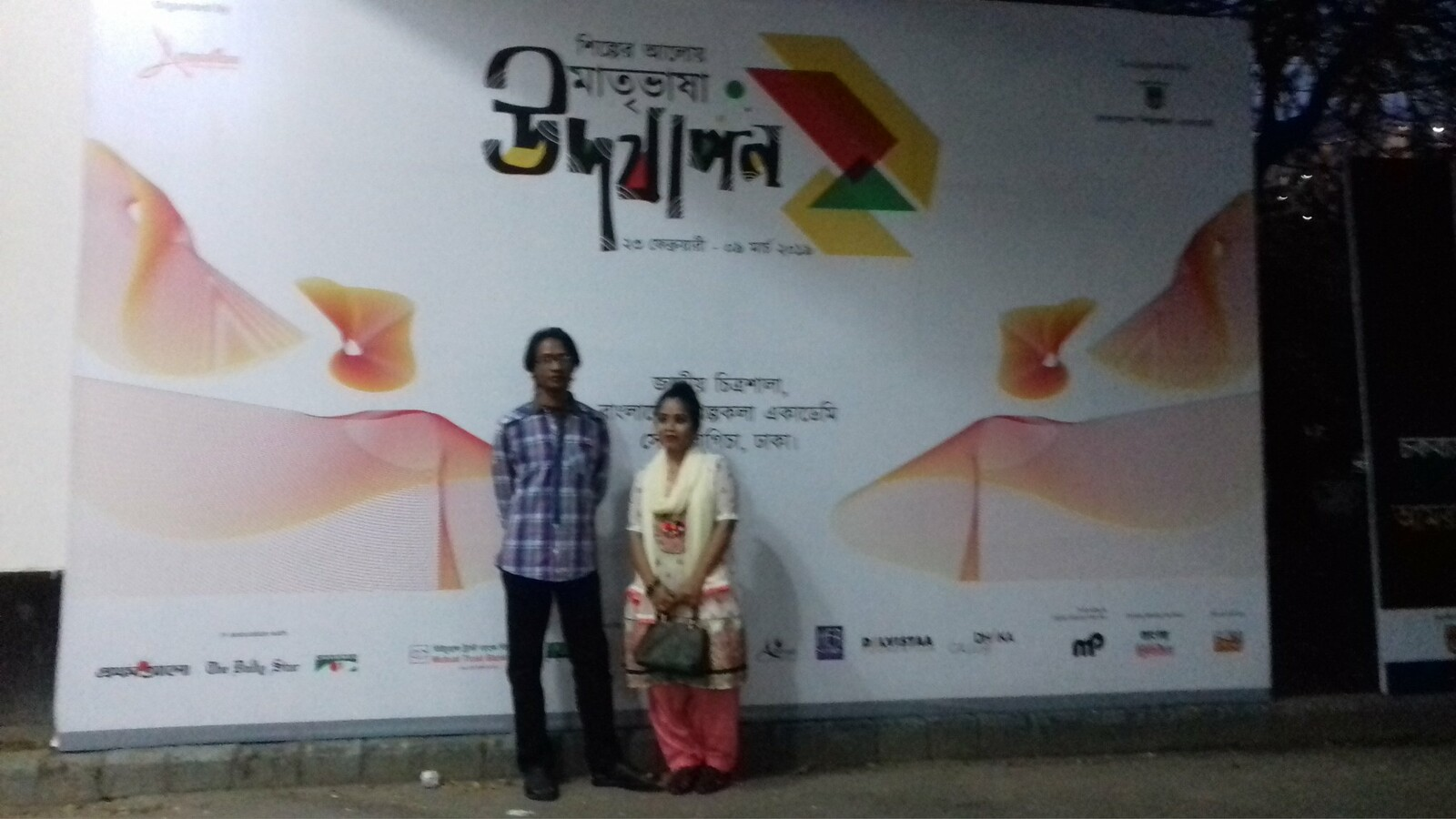 "Celebrating Mother Language In The Light Of Art"". 2019 At Shilpakala Academy Bangladesh. https://www.facebook.com/ArtopolitanFestivals/"