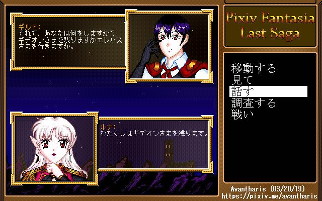 [PFLS] Luna - VII
