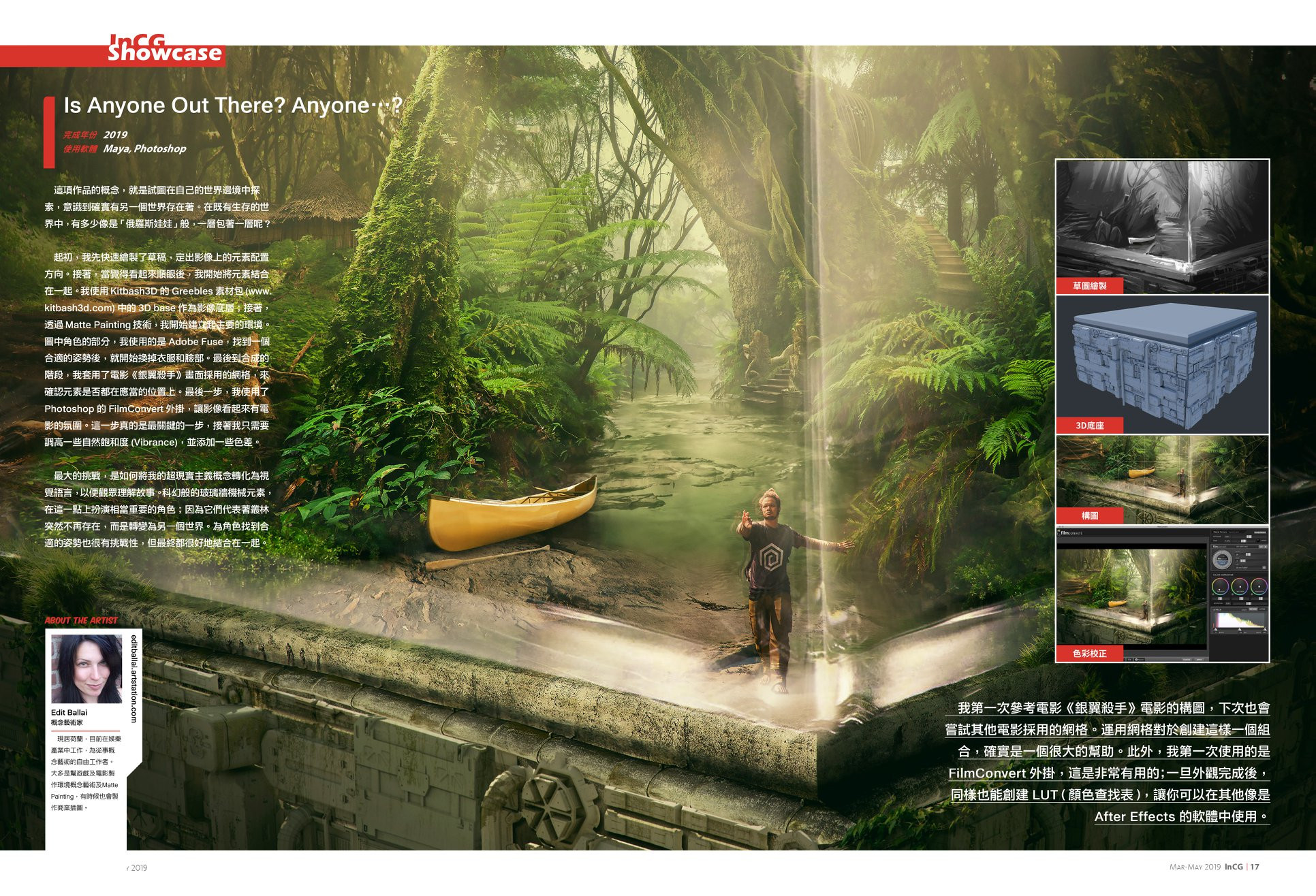 "Thanks 映CG / INCG Media for featuring my work in your magazine on the ""Showcase"" section :)"