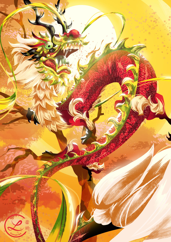 выступаю картинки императорского дракона ним