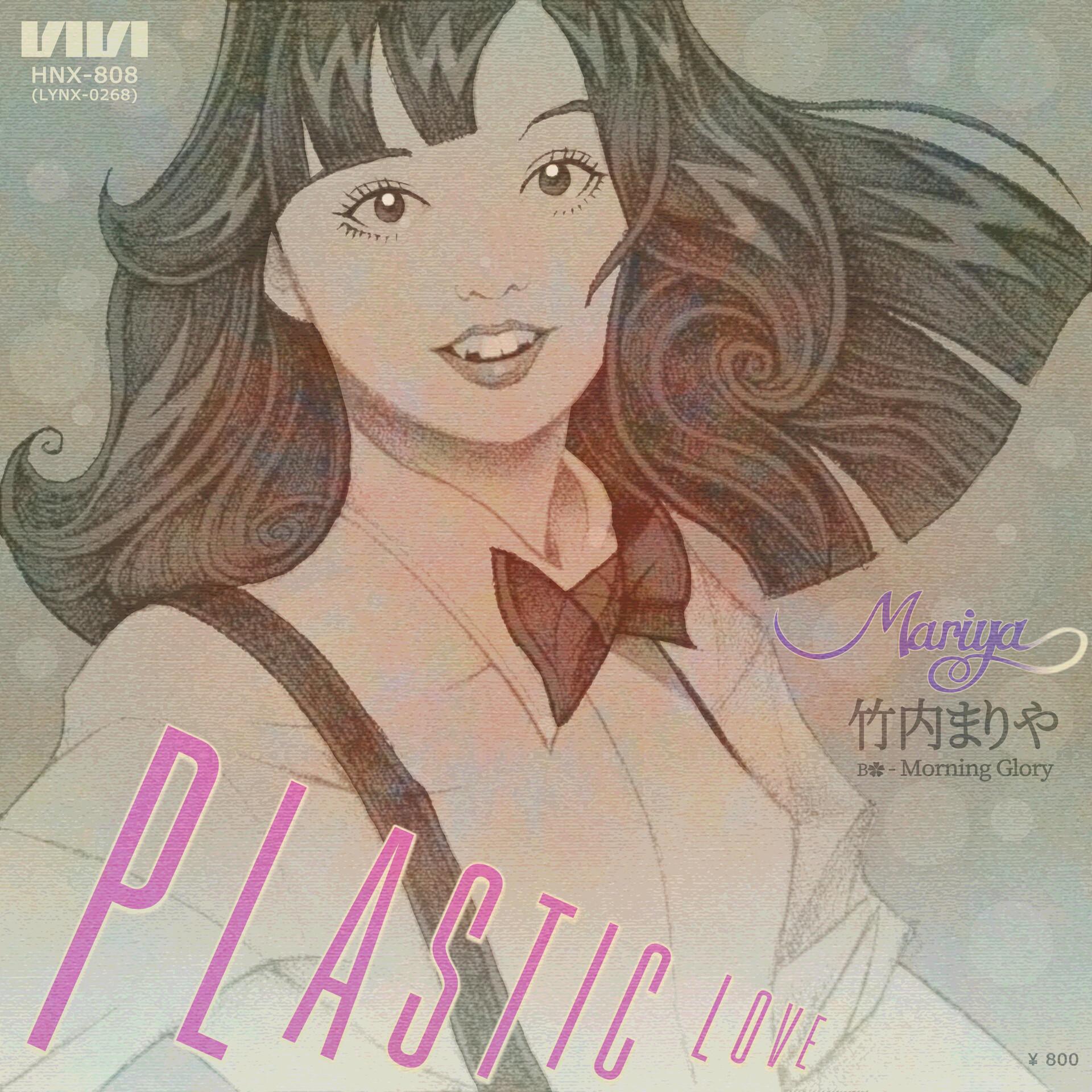 Plastic Love II - Plastic Love