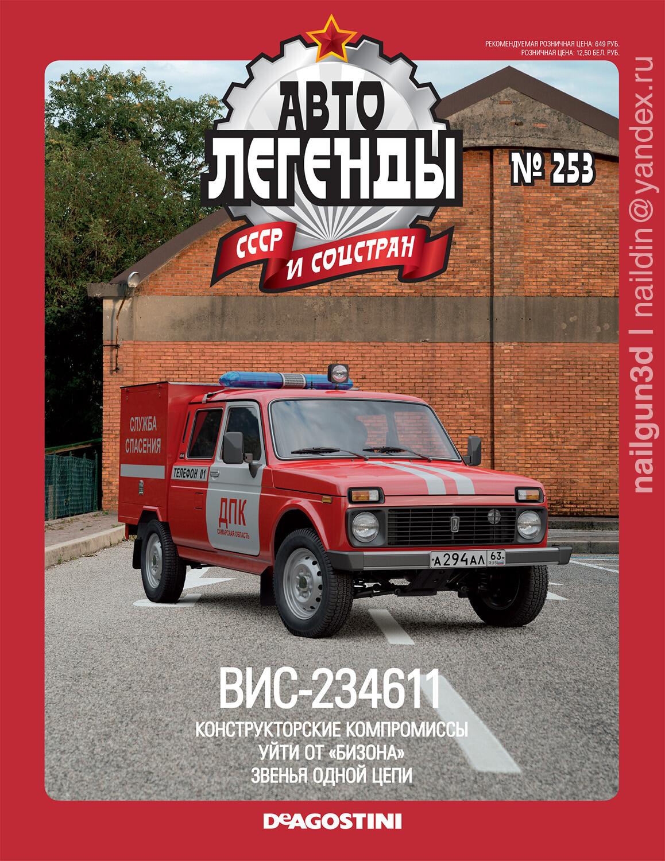 Nail khusnutdinov cars issue 253 hi 1