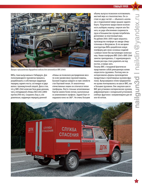 Nail khusnutdinov cars issue 253 hi 4
